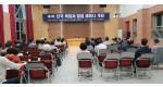 제 3회 전국 목회자 말씀 세미나 행사 개최